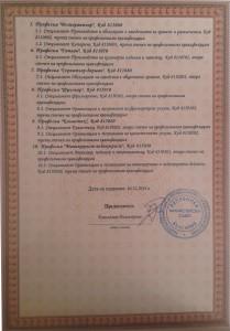 лицензия за провеждане на професионално обучение
